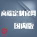 广州红莓云 · 政府,机关<em>大型</em>定制类官方<em>网站</em>制作