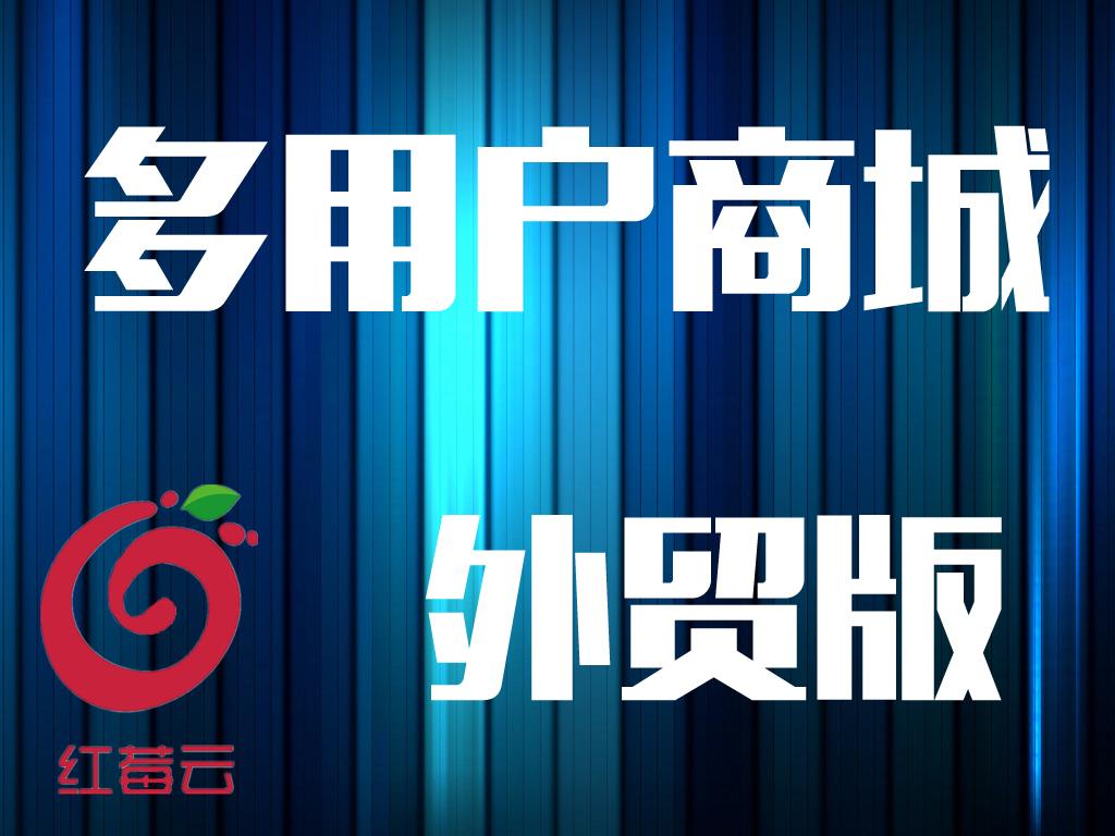 广州红莓云·可商家入驻多用户商城开发,5端口通用(小天猫,外贸版)