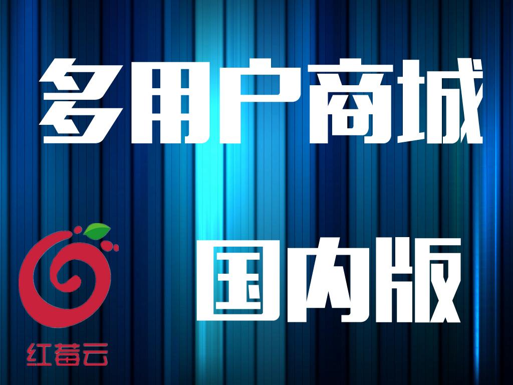 广州红莓云 · 返利分红多用户消费返利商城,新功能小程序已开发