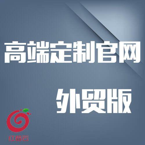 广州红莓云 · 企业、个体户官网定制(国外版)