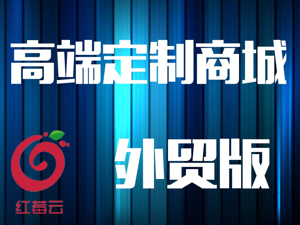 广州红莓云·B2C\B2B单用户商城建设外贸版,定制电商网站,支持小程序