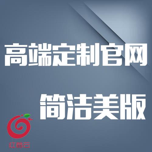 广州红莓云 · 简洁精致版官网制作,小程序