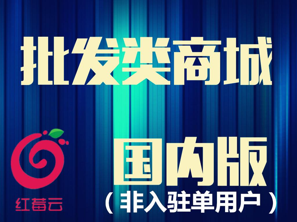 广州红莓云 · 批发类单用户商城.已开发小程序【混合批发】