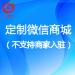 <em>广州</em>红莓云.三级分销单用户商城开发,新功能小程序