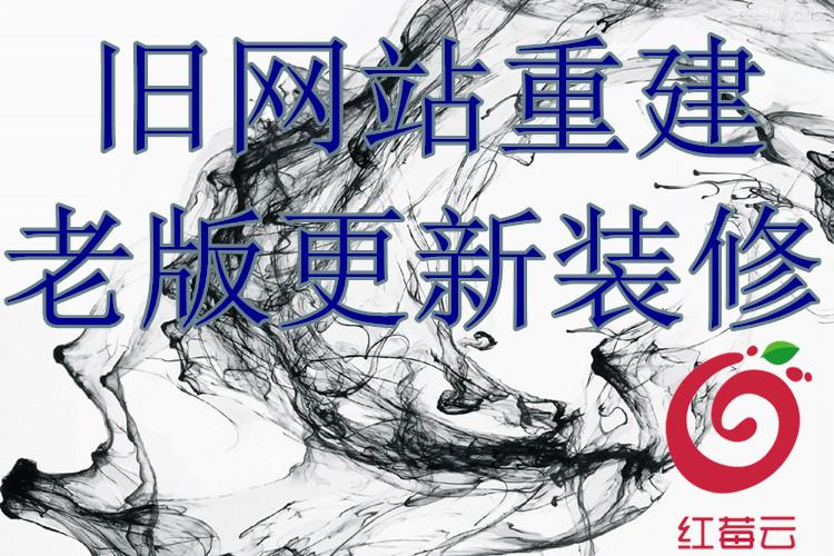 广州红莓云 · 旧网站改版装修【更新升级网站功能框架】