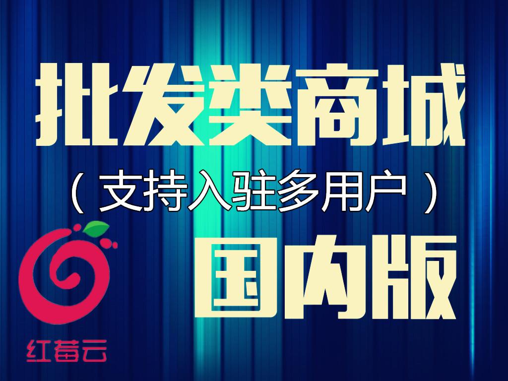 广州红莓云 · 批发类多用户商城,已开发小程序功能【混合批发】