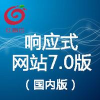 移动站 广州红莓云 · 响应式官网定制(国内版),新功能小程序