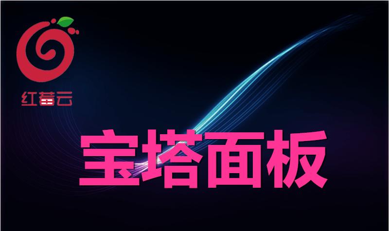 广州红莓云.CentOS 宝塔面板 (多版本自由切换,安全高效)