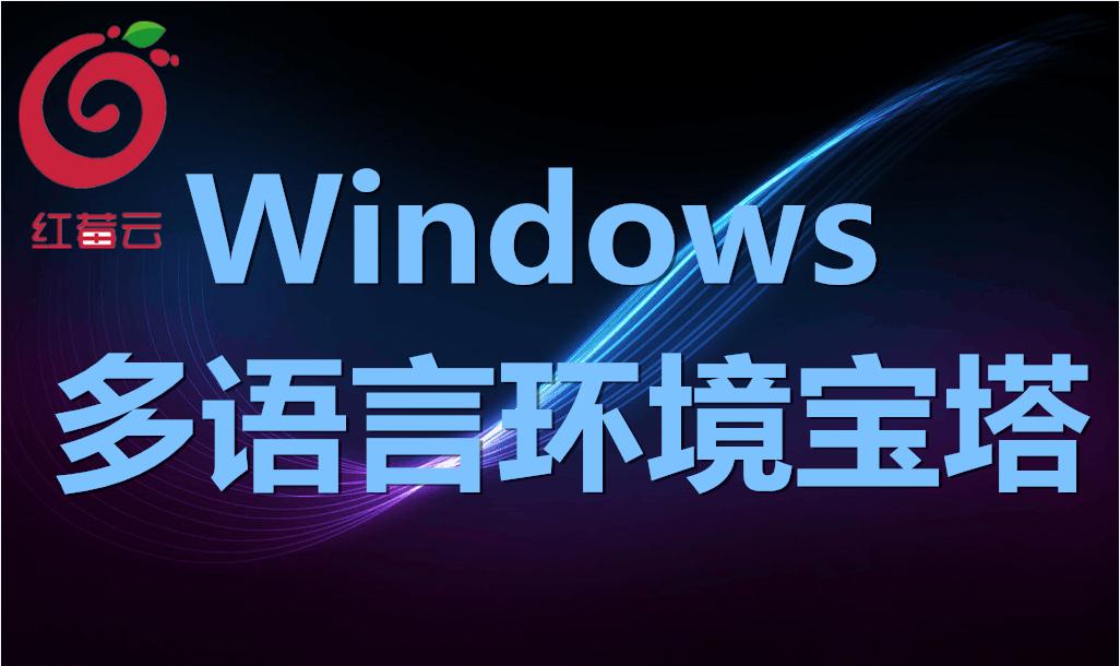 红莓云.多语言环境Windows宝塔系统(可视化界面自由切,安全高效)