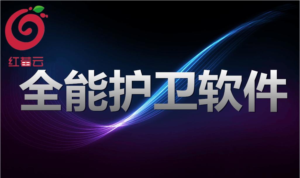 广州红莓云.全能多语言护卫软件,安全高效