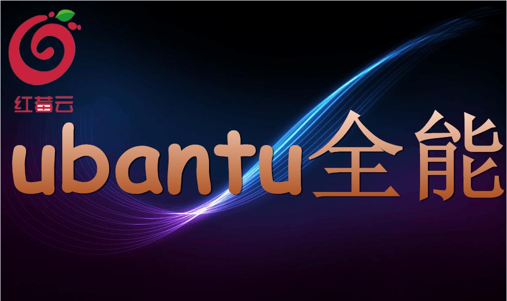 广州红莓云.GNU/Linux操作系统(ubantu全能)