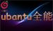 广州红莓云.GNU/Linux<em>操作系统</em>(ubantu全能)