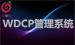 广州红莓云.<em>虚拟</em>主机管理系统(WDCP+<em>Linux</em>)