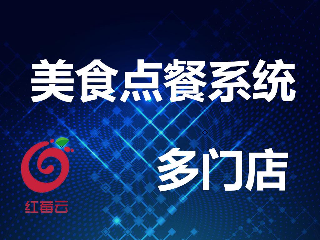 广州红莓云·饮食行业点餐系统·多门店(可入驻)
