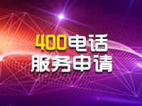 【广州红莓云】自营【400电话】营销400电话办理 限时促销