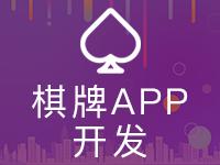 【棋牌APP开发】地方性棋牌游戏开发,麻将类,纸牌类开发