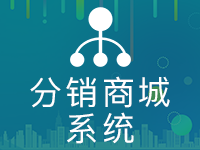 【分销商城系统】3级分销系统系统