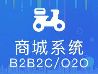 【商城系统B2B2C/O2O】支持商家入驻,线上线下结合