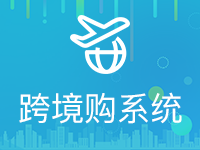 【跨境购系统】全球购,对接海关保税仓,海淘网站制作