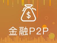 【金融P2P】金融APP,金融系统,定制开发