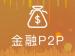 【金融<em>P</em><em>2</em><em>P</em>】金融APP,金融系统,定制开发