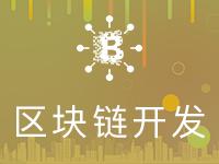 【区块链开发】数字货币交易系统,钱包,挖矿系统开发