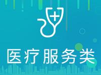 【医疗服务类平台】医疗预约,健康产业,医疗器材商城