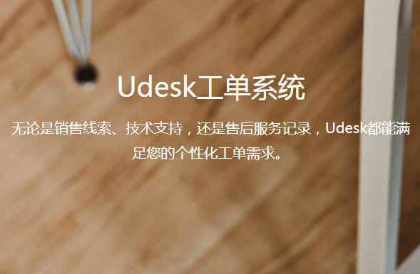 Udesk智能工单系统