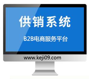 09云.B2B供销电商系统【PC端】【询价报价、批量采购】