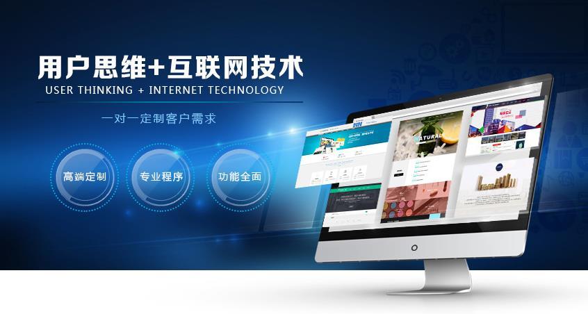 【高端定制】响应式网站建设、公司网站建设、定制开发html5