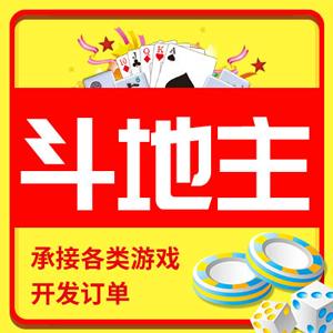 【小程序游戏】斗地主/棋牌游戏开发、小程序游戏定制开发