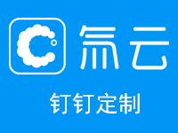 【钉钉软件定制】氚云CRM系统、氚云HR系统、氚云平台服务类