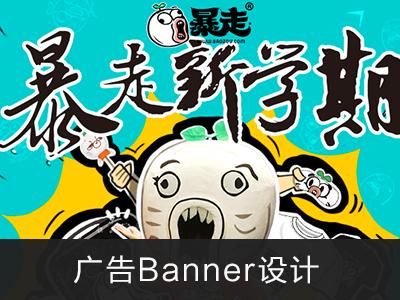 广告banner设计