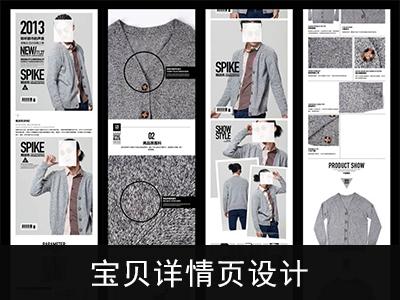 商品详情页设计
