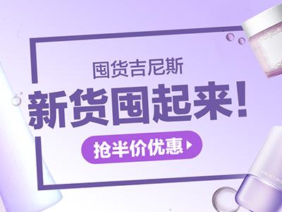 化妆品类全尺寸banner促销模板PSD源文件