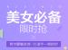 电商美妆类<em>大</em>尺寸banner版头促销模板<em>PSD</em>源文件