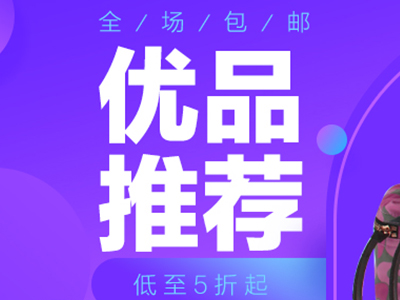 电商时尚类目大尺寸banner广告版头促销PSD源文件模板