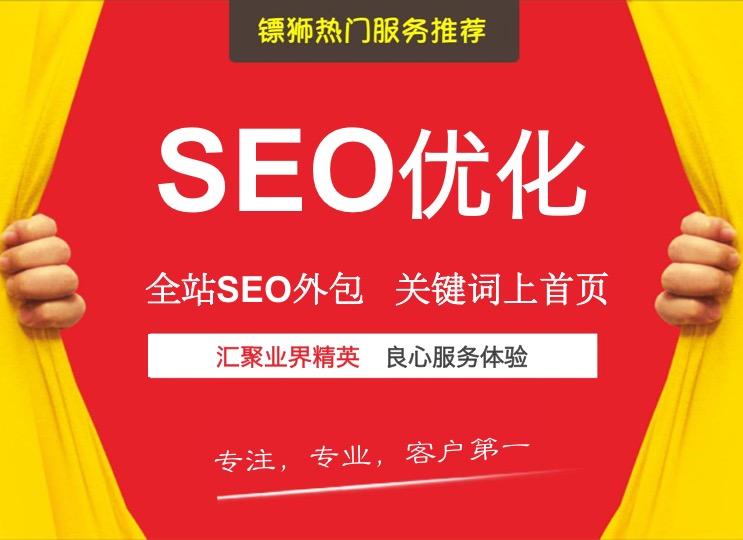 SEO关键词整站优化/百度推广/网站收录