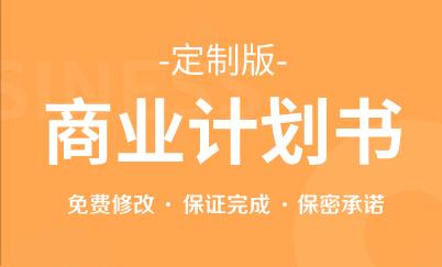 商业计划书/融资计划书/创业计划书/BP路演