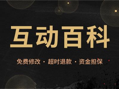 互动百科/人物百科/百科修改/搜搜百科/品牌百科