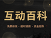 互动百科/<em>人物</em>百科/百科<em>修改</em>/搜搜百科/品牌百科
