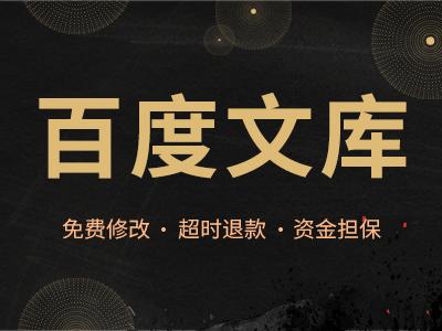 百度文库/豆丁文库/360文库/文库推广/文库口碑营销