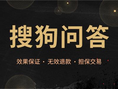 搜狗问答/搜狗问问/问答推广/问答营销