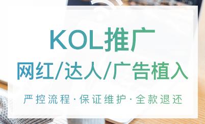 KOL推广/达人推广/网红推广