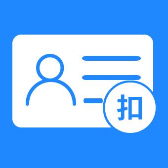【低至1.6分】驾驶证扣分接口-驾照扣分接口-驾照计分API-驾照累计积分查询接口