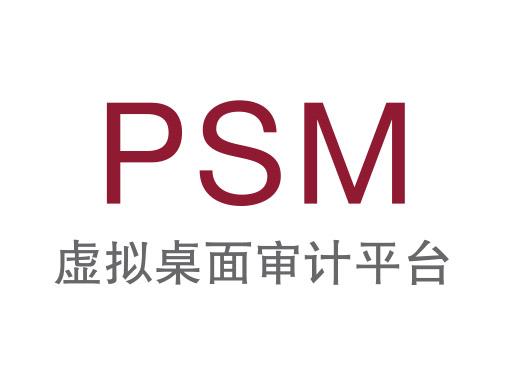 安讯奔虚拟桌面审计平台(简称:PSM)