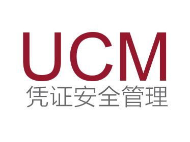 安讯奔特权账号管理与运维审计平台(简称:UCM)