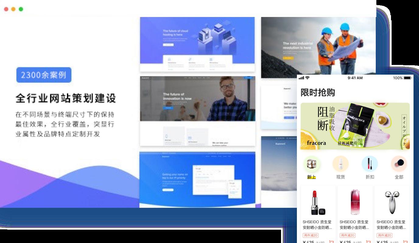 企业网站快速搭建(PC、手机、小程序端)