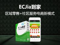 ECJia到家开源版(区域零售+社区服务)