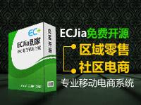 ECJia到家开源版授权(区域零售+社区服务)